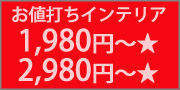 1980円均一2980円均一