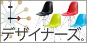 デザイナーズ家具を探す